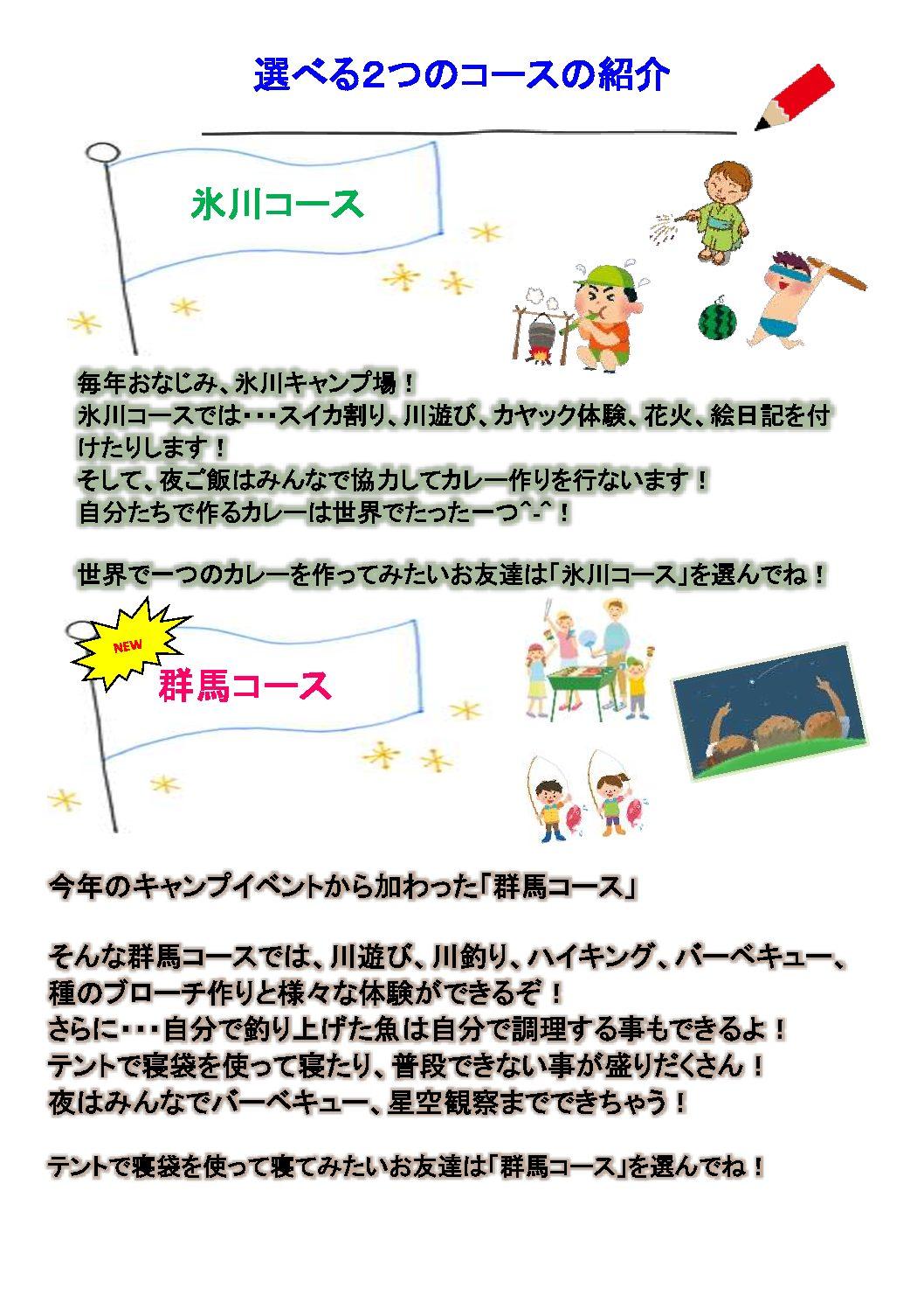 8月イベント「サマーキャンプの」募集が開始いたしました!!