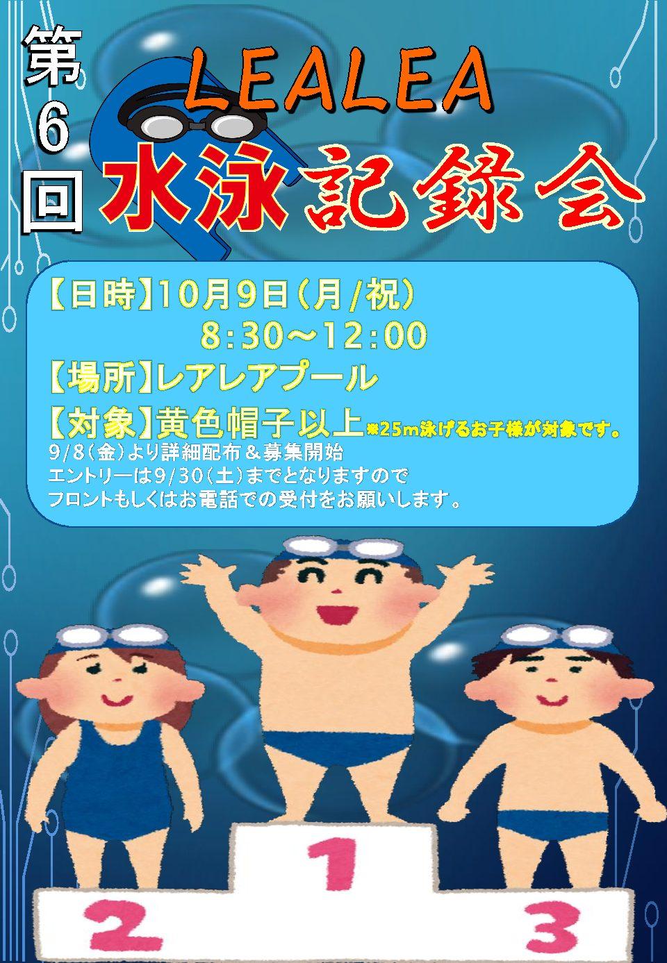 水泳記録会を行います!!