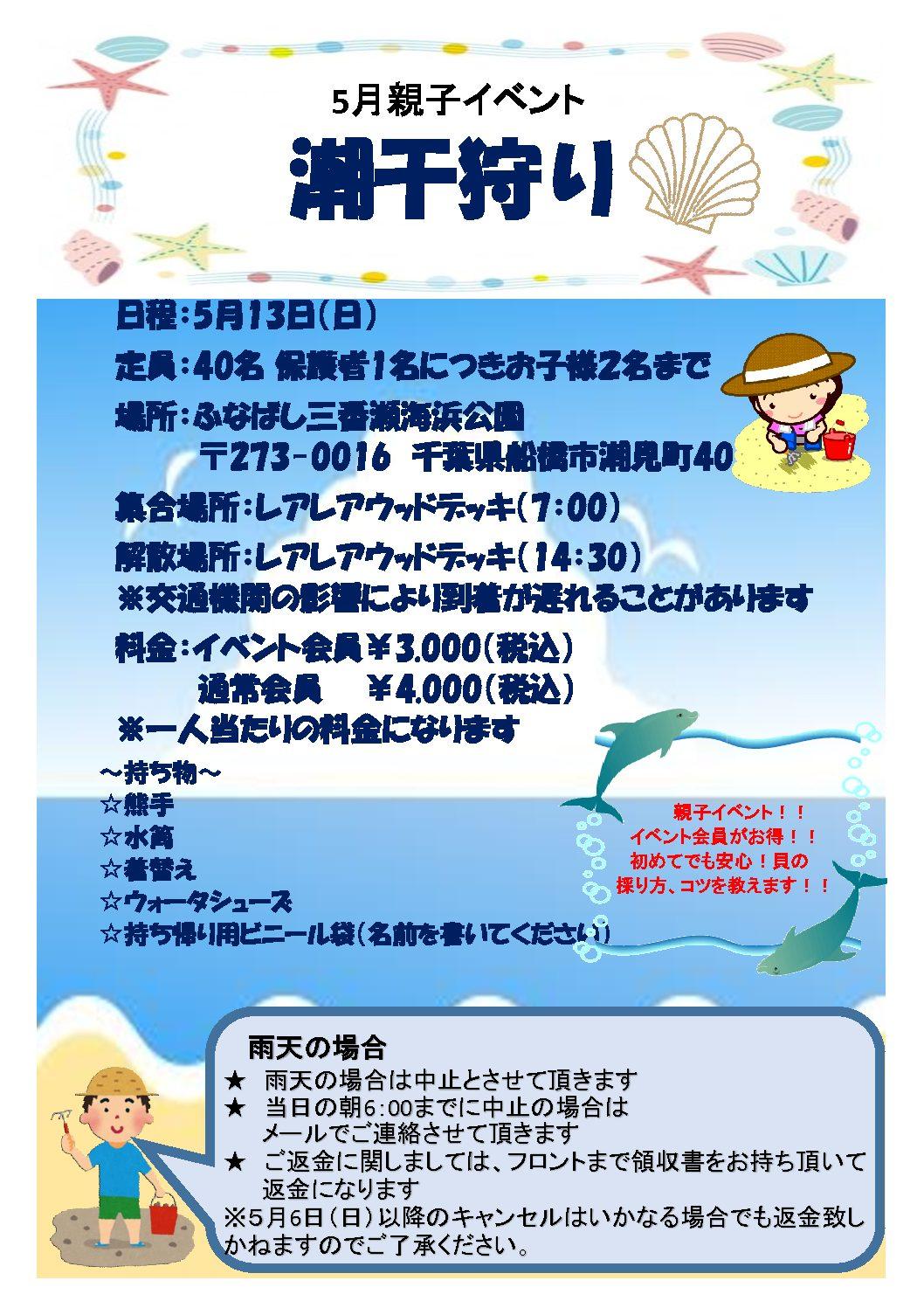5月キッズイベント「潮干狩り」