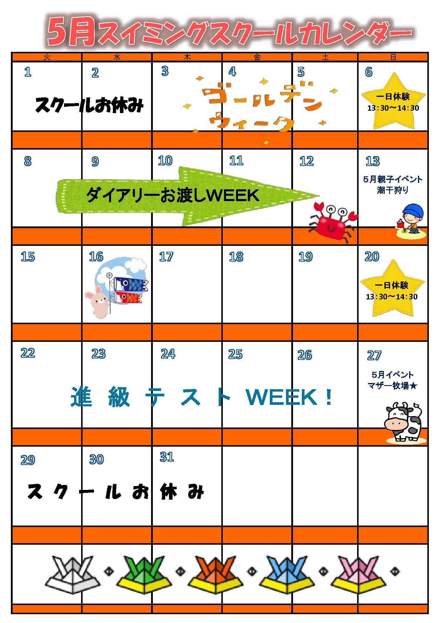 5月スイミングカレンダーについて!