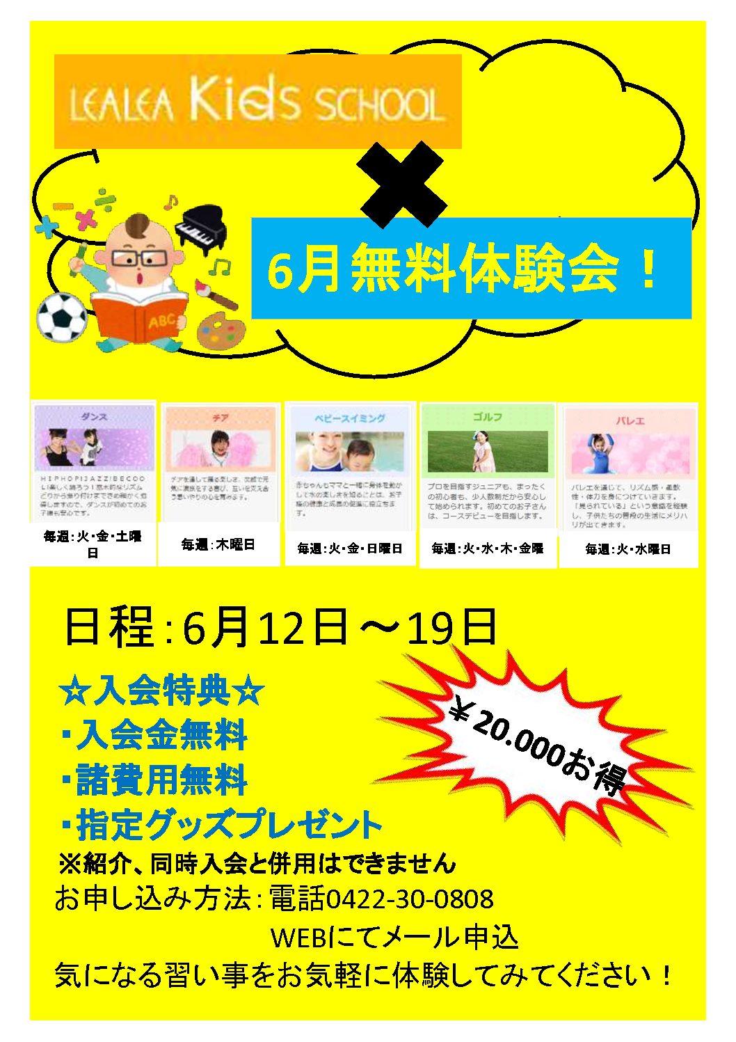 6月キッズスクール無料体験WEEK^^