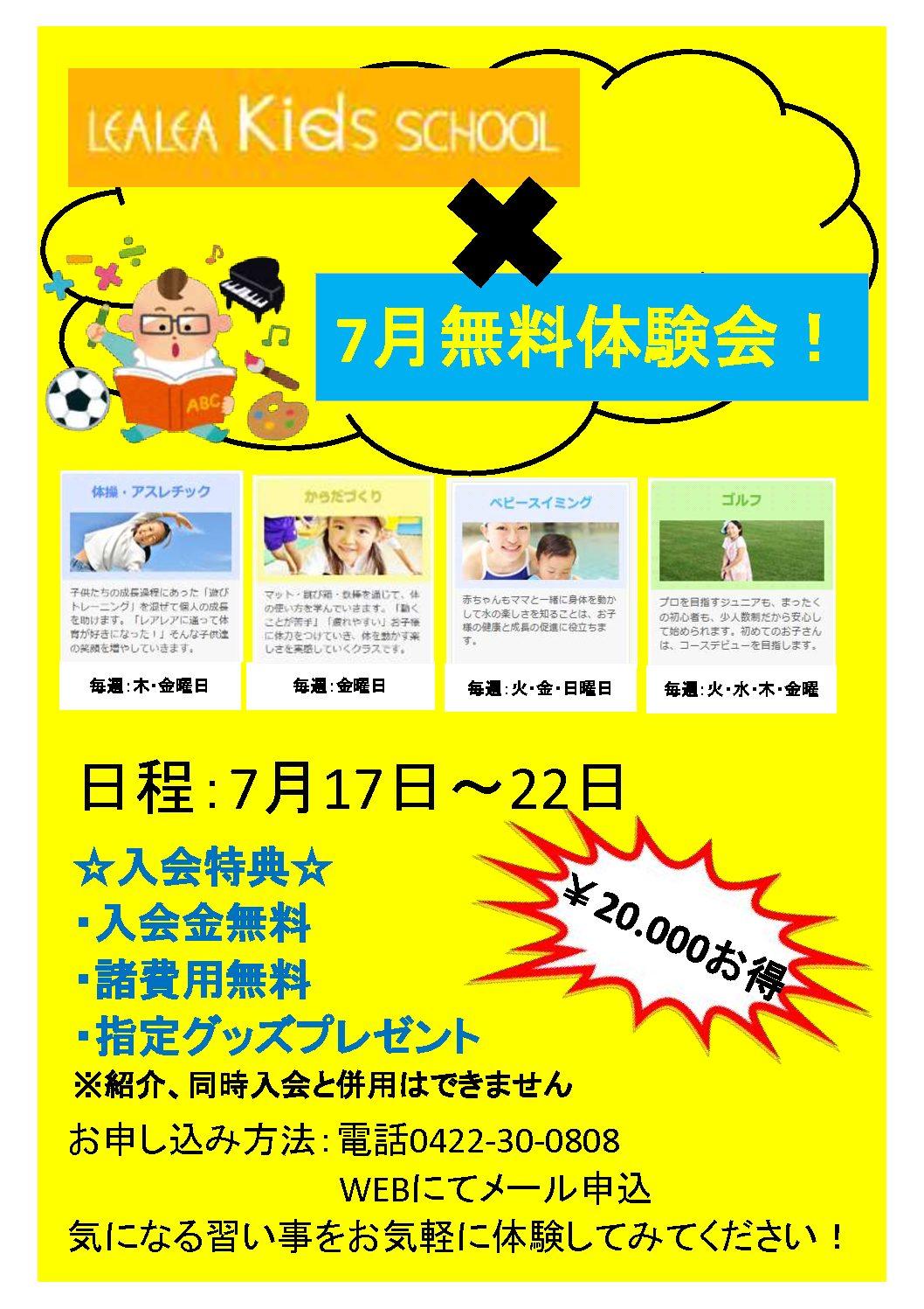 7月無料体験WEEKのお知らせ!