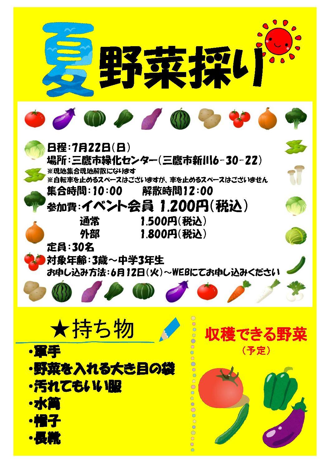 7月キッズイベント「夏野菜採り」のご案内